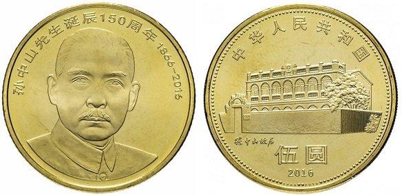5 юаней, посвященные 150-летию со дня рождения Сунь Ятсена. 2016 год. Латунь