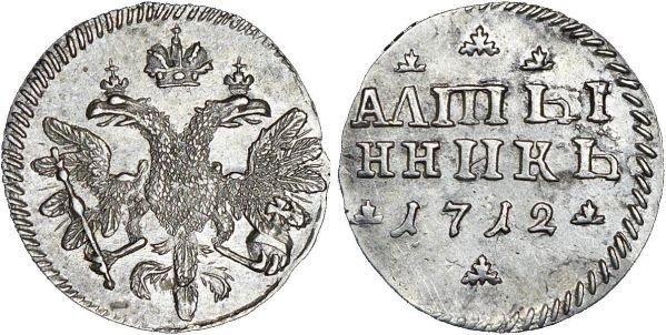 Серебряный алтынник Петра Первого, 1712 год
