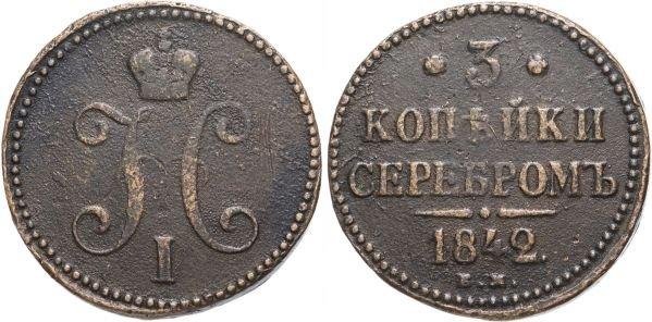 Медная монета 3 копейки, 1842 год