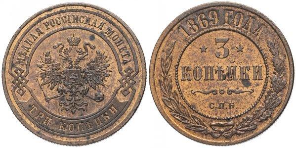 Медная монета 3 копейки, 1869 год