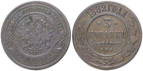 Медная монета 3 копейки, 1882 год