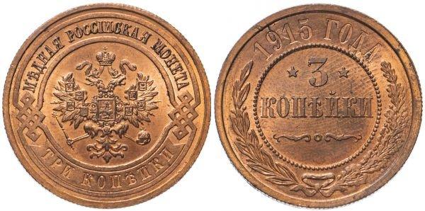 Медная монета 3 копейки, 1915 год