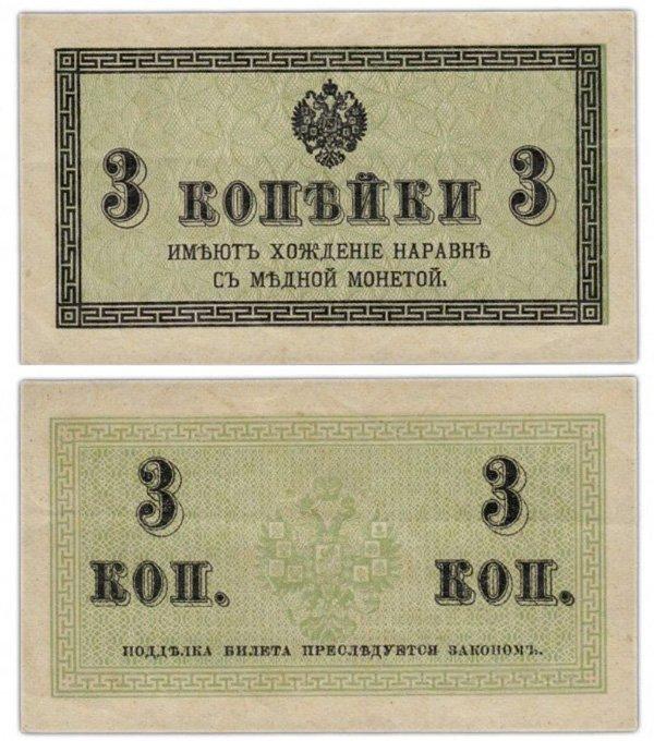 Казначейские билет 3 копейки, 1915 год