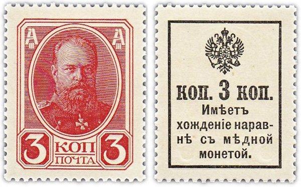 Деньги-марки 3 копейки, 1916 год