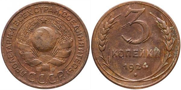 Монета 3 копейки, СССР, 1924 год