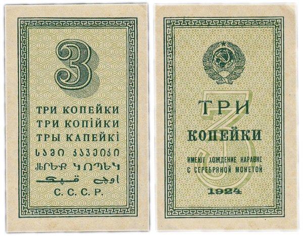 Бона 3 копейки, СССР, 1924 год