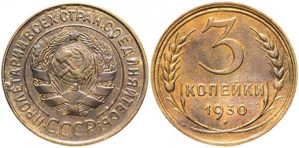 Монета 3 копейки, СССР, 1930 год