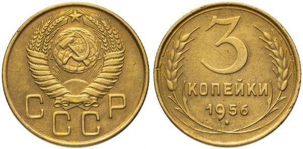 Монета 3 копейки, СССР, 1956 год