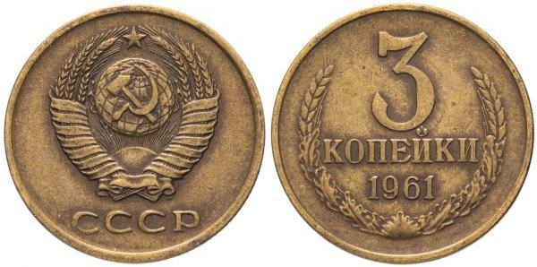 Монета 3 копейки, СССР, 1961 год