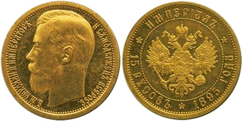 Пробная монета 15 русов