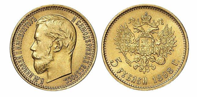 Послереформенные 5 рублей 1898 года