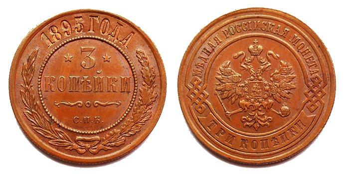 Медная монета 3 копейки 1895 года