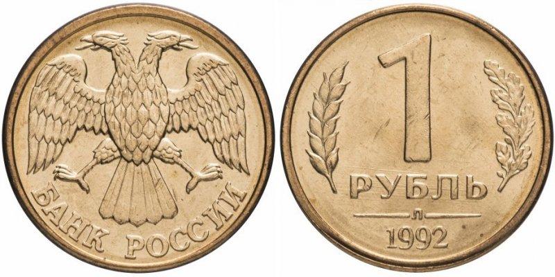 Монета ленинградской чеканки с буквой