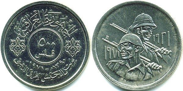 Ирак, 500 филсов, 1971 год