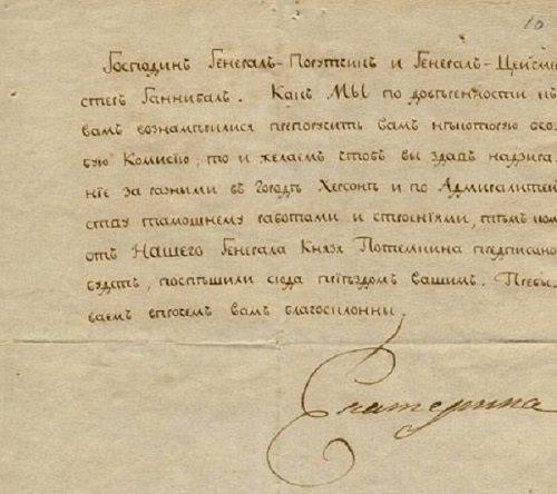 Автограф Екатерины II. 1783 год