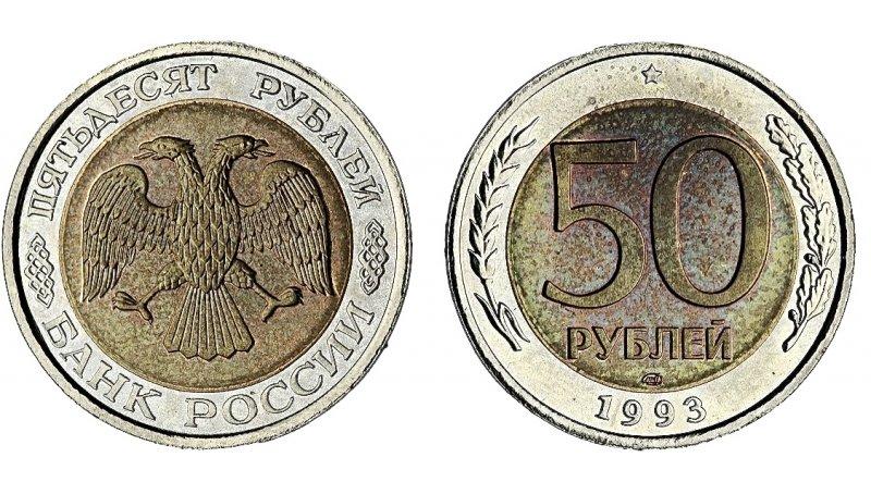 биметаллическая монета 50 рублей 1993 года ЛМД