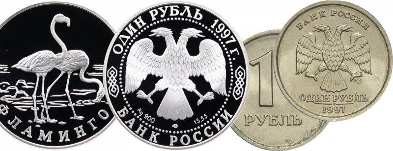 1 рубль 1997 года (коллекционный и обиходный)