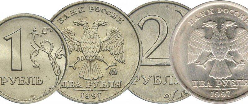 1 и 2 рубля 1997 года