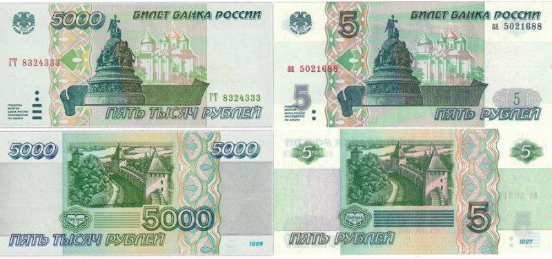 5000 рублей 1995 года и аналогичные им 5 рублей 1997 года