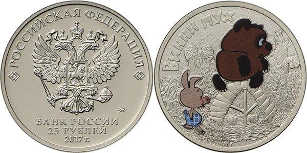 Монета «Винни-Пух», номинал 25 рублей в цветном исполнении
