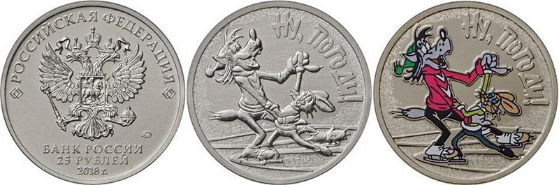 Монета «Ну, погоди!», номинал 25 рублей в обычном и цветном исполнении