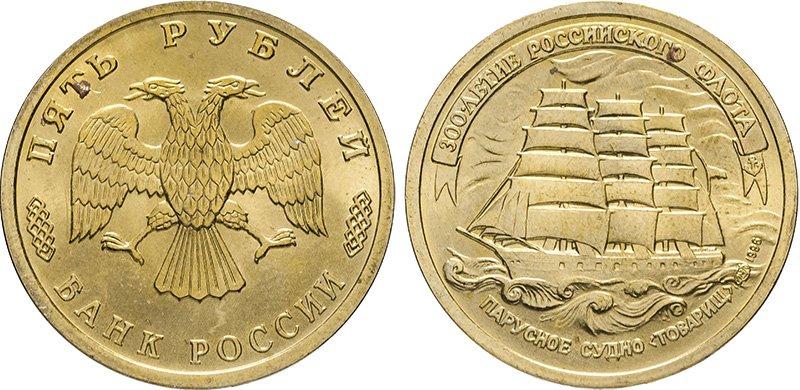 5 рублей 1996 года