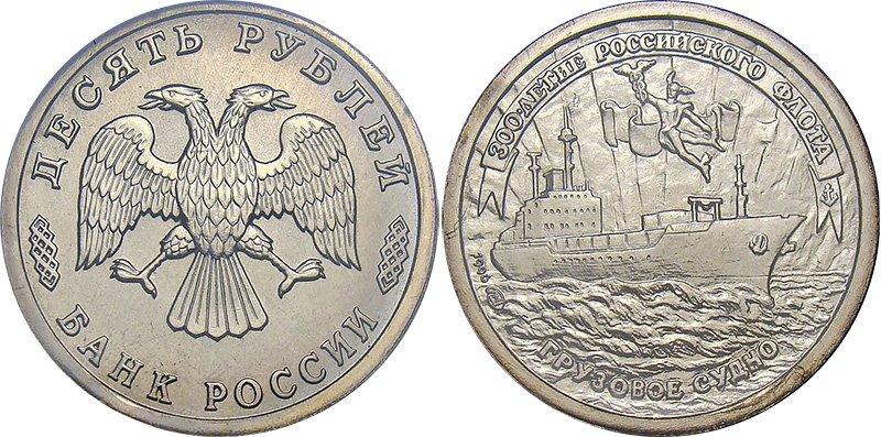 10 рублей 1996 года