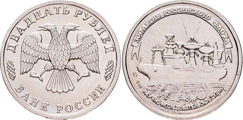20 рублей 1996 года