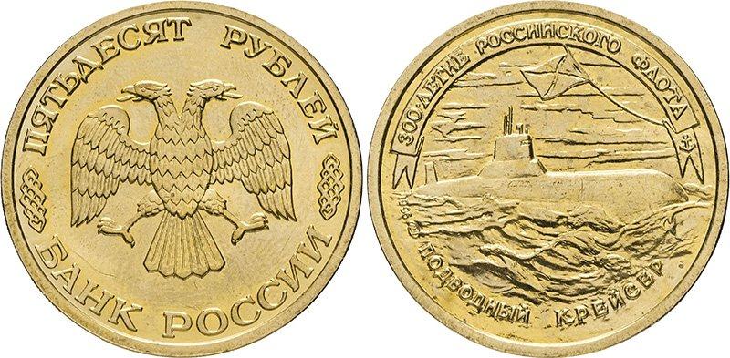 50 рублей 1996 года