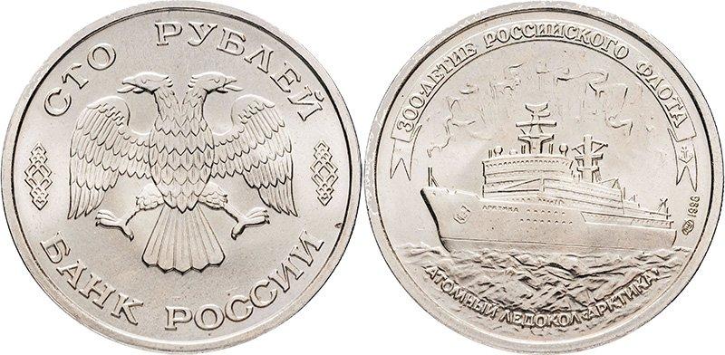 100 рублей 1996 года