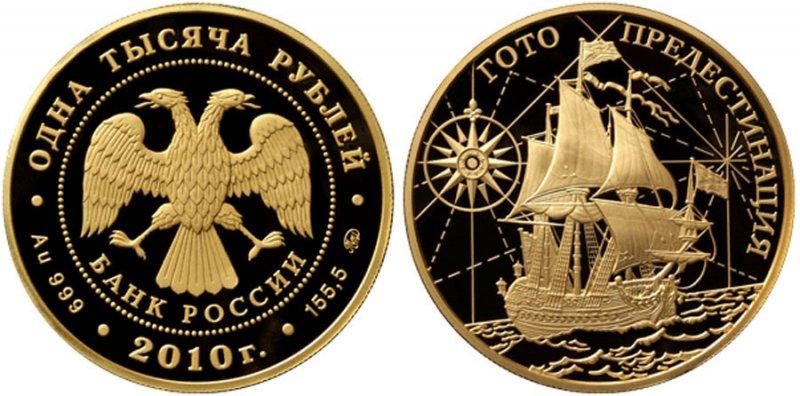 Золотая монета Банка России