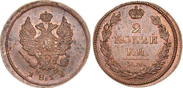 2 копейки Александра I третьего типа. 1812 год