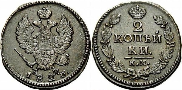 2 копейки Николая I первого типа. 1826 год