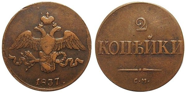 2 копейки Николая I второго типа. 1837 год