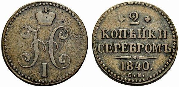 2 копейки серебром 1840 года. Третий тип двухкопеечной монеты Николая I