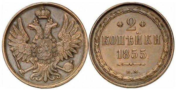 Четвертый тип двухкопеечной монеты Николая I. 1855 год