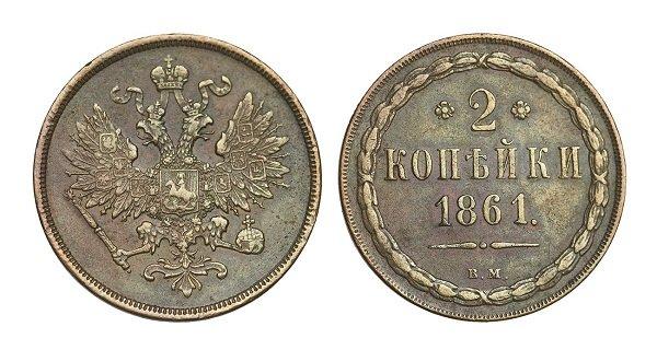 2 копейки 1861 года (орёл с короткими крыльями)