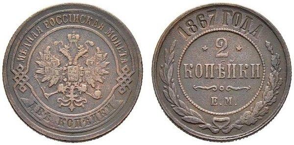 2 копейки 1867 года