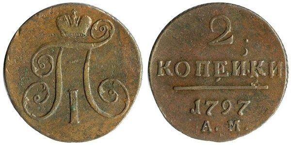 2 копейки 1797 года. Аннинский монетный двор