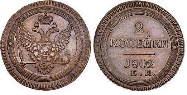 2 копейки Александра I первого типа. 1802 год
