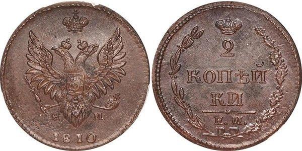 2 копейки Александра I с «орлом-пчёлкой» (второй тип). 1810 год