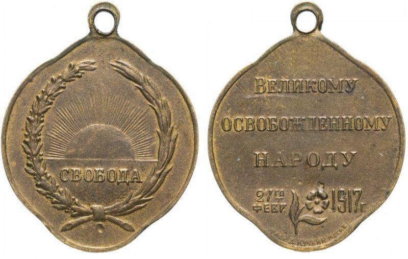 Великому освобожденному народу 27 февраля 1917 года