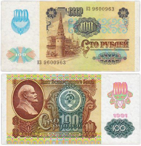 """100 рублей 1992 года выпуска с датой """"1991"""""""