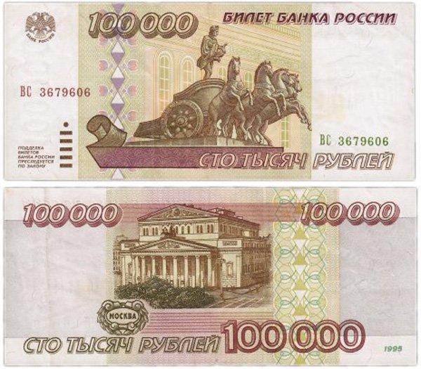100 тысяч рублей 1995 года