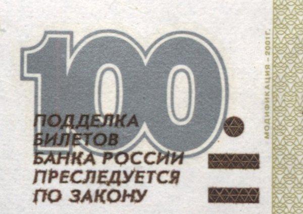 Надпись «модификация 2001 г» на лицевой стороне
