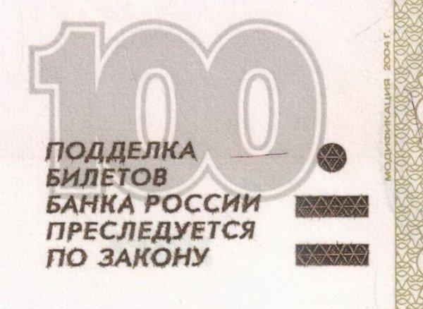 Надпись «модификация 2004 г» на лицевой стороне