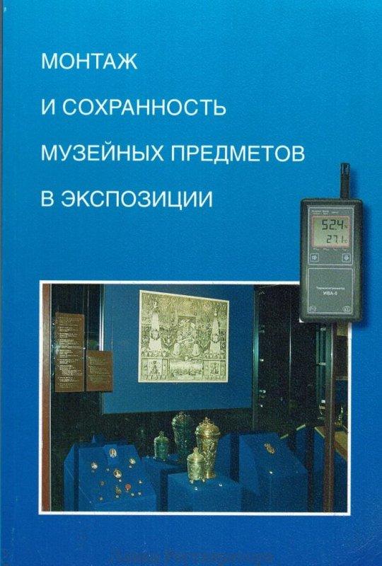 Пособие «Монтаж и сохранность музейных предметов в экспозиции», 2007 год