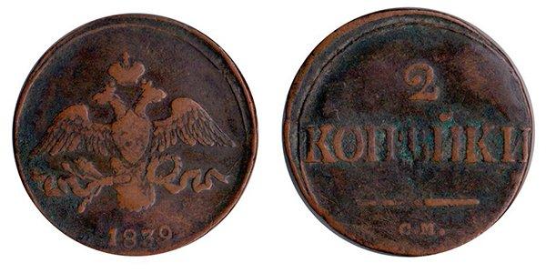 Коррозия монеты 2 копейки 1839 года