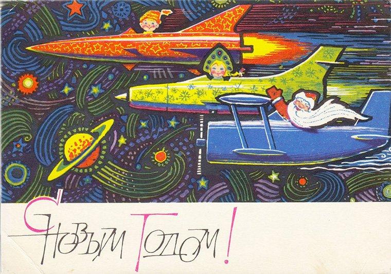 Новый год вкупе с авиацией и космосом (1969 г.)
