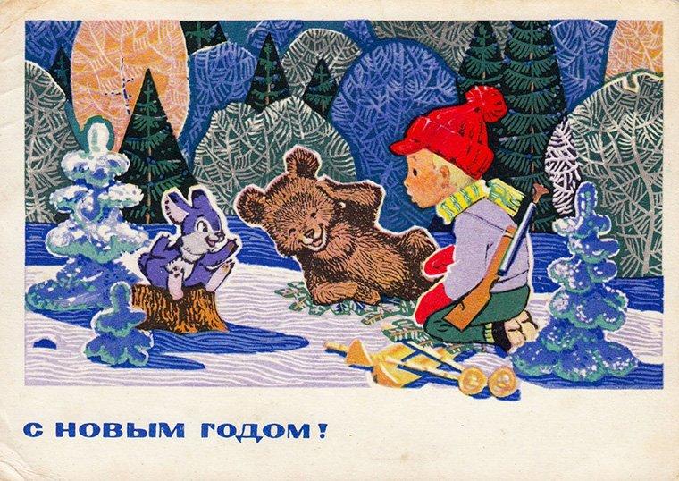 Новогодняя открытка Зарубина